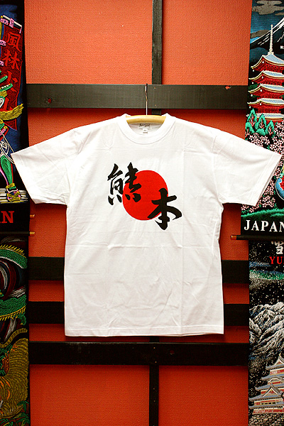 熊本T-Shirts